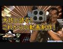 報告動画&おまけつき【ゆっくり】