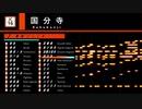 【MIDI】中央線快速 / 発車メロディ / 耳コピ