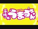 【パワプロドリームカップⅢ】干物妹!うまるちゃんvs僕は友達が少ない【92戦目】part1