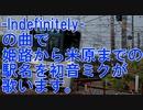 初音ミクが「-Indefinitely-」の曲で姫路から米原までの駅名を歌います。