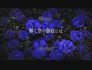 【ピアノ】Kalafina「輝く空の静寂には」を弾いてみた (黒執事II 挿入歌・ED)