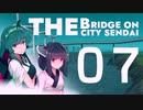 仙台にかける橋/Cities:Skylines 07