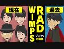 【漫画】RADWIMPS ブレイクまでの軌跡をマンガで解説~ふたりごと→前前前世/スパークル(君の名は)→紅白→愛にできることはまだあるかい【ラッドウィンプス】