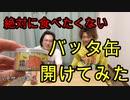 バッタ缶開けてみた!【いまさらトライチャンネル】 #35