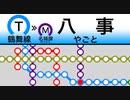 宇宙戦艦ヤゴト(名古屋市地下鉄の駅名で『宇宙戦艦ヤマト』)