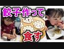 【愛奈】愛奈さん(2才)餃子を作って、食す【2才5か月】