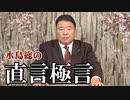 【直言極言】安倍政権の優柔不断と迷走の本質は?[桜R2/4/17]