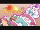 【ポケモン剣盾】とにかく笑って!マジカルフレイムpart3