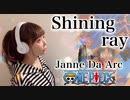 Shining ray@歌ってみた【ひろみちゃんねる】