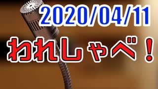 【生放送】われしゃべ! 2020年4月11日【アーカイブ】