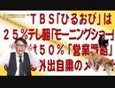 #647 TBS「ひるおび」は25%。テレ朝「モーニングショー」は50%。「営業戦略」で考える外出自粛のメリット みやわきチャンネル(仮)#787Restart647