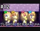 【四人実況】15年来の友人4人で星のカービィスターアライズ part12