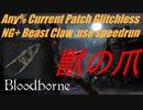 Bloodborne Any%RTA 最新パッチバグなしNG+獣の爪チャート 40分08秒