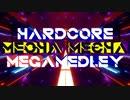【メドレー】HARDCORE MECHAMECHA MEGAMEDLEY