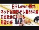 #649 日テレ「every」をネット民絶賛。対するテレ朝と日本社会に訪れる希望の光|みやわきチャンネル(仮)#789Restart649