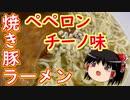 【ゆっくりレビュー】第二六回 サンポー 焼き豚ラーメン ペペロンチーノ味
