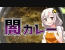 【あつまれ!1分弱料理祭】紲星あかり「闇カレーしましょ!!!!」