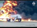 緊急着陸し炎上した旅客機の非常口から脱出する乗客...41人死亡事故映像公開