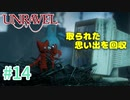 【UNRAVEL】可愛い!面白い!最高の雰囲気ゲーム!毛糸のヤーニーと記憶を紐解く。【#14】