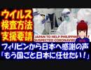 【海外の反応】中国 武漢 新型コロナウイルスの 拡散を防ぐ 日本の支援に フィリピンの反応が 凄い事に! 「もう国ごと日本に任せたい」