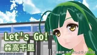 【東北ずん子】Let's GO!(森高千里)【ローソンCMソング】