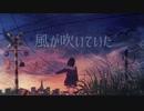 【Fukase】風が吹いていた