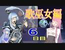【MoonHunters】2D好きな茜ちゃんの月信仰 6日目