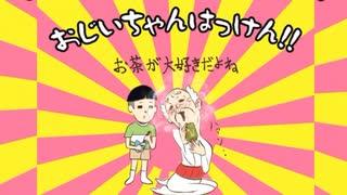 またおじいちゃんがいない!!