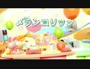 【初音ミク Project DIVA MEGA39's】メランコリック PV