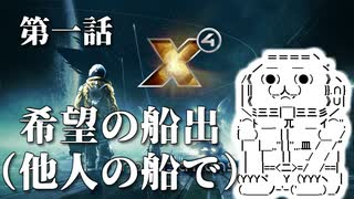 シリーズ未経験者にもおすすめ『X4:Foundations』プレイ講座 第01回