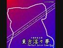 レ淫棒サウンドフォントで「東方妖々夢」1~3面bgm