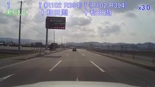 【車載動画】国道394号part1+V