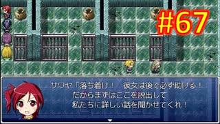sakiquest3 #67:咲RPGを「咲-saki-」好きが全国編の話をしながらゆっくり実況(初見プレイ)