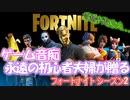 【フォートナイト】初心者夫婦が贈るシーズン2 まさかの奇跡が...【Fortnite】