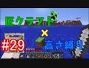 【minecraft】匠クラフト×高さ縛り #29【ゆっくり実況】