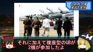 【ゆっくり解説】北朝鮮軍を知った気になれる動画!!2[兵器解説]