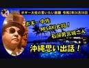 みんなで沖縄左翼談義! ボギー大佐の言いたい放題 2020年04月08日 21時頃 放送分
