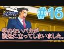 【逆転裁判アフレコ実況】学のないバカが法廷に立ってしまいました。【ある意味縛りプレイ】#16