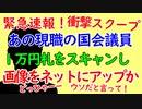 現職の国会議員、1万円札をスキャンしてネットにアップか?