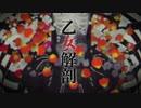 乙女解剖 - DECO*27 / るめりあ【歌ってみた】