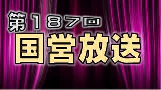 【録画放送】国営放送 2020年4月18日