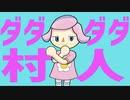 ダダダダ村人【UTAU】