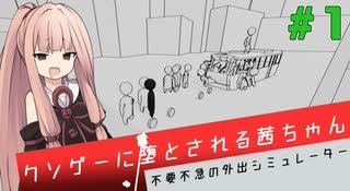 【Crowd Simulator】クソゲーに堕とされる茜ちゃん#1 不要不急の外出シミュレーター【VOICEROID実況】