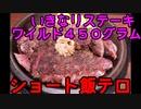 【いきなりステーキ】ワイルドな幸せ【ゆっくり飯テロ】