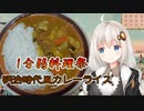 【あつまれ!1分弱料理祭】明治時代風カレーライス!【VOICEROIDキッチン】