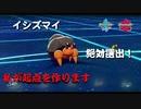【イシズマイ絶対選出】笑いの神と鯉の王【ポケモン剣盾】