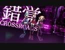 【オリジナルMV】「錯覚CROSSROADS」を歌ってみた【唯依&緋奈&夏リン】
