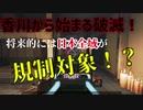 【ゆっくり解説】香川、終わった?ゲーム規制の今後【ApexLegends】