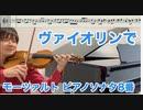 モーツァルト ピアノソナタ8番をヴァイオリンで弾いてみた