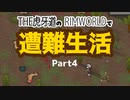 【ゆっくり実況】THE 虎牙道のRIMWORLDで遭難生活  Part4【SideM】